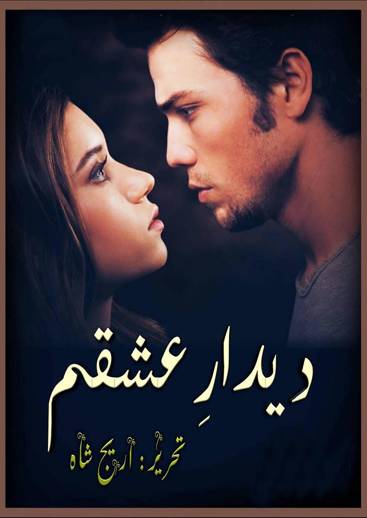 Deedar e ishqam Complete Urdu Novel By Areej Shah,Deedar e ishqam is a very famous urdu social and romantic novel by Areej Shah