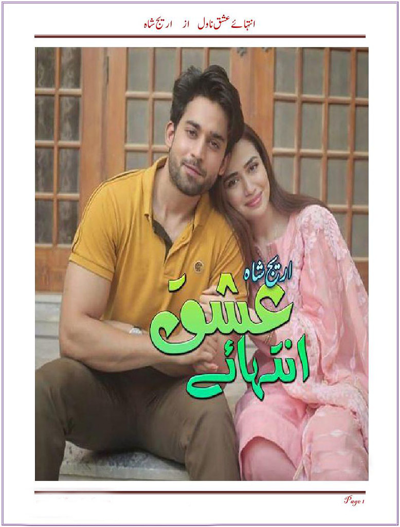 Intaha e Ishq is a very famous urdu social and romantic novel by Areej Shah