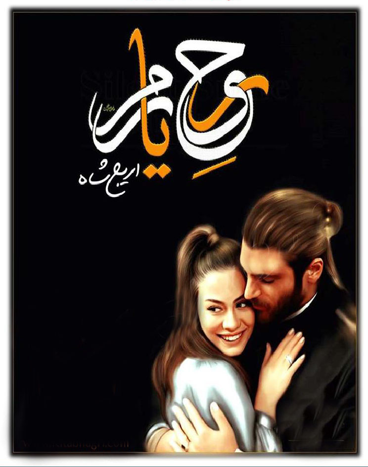 Rooh e Yaram Complete Urdu Novel By Areej Shah,Rooh e Yaram is a very famous urdu social and romantic novel by Areej Shah