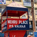 New Delhi, India - November 17, 2019: Sign for Nehru Place, a market filled with electronic goods, cell phone accessories and clothing