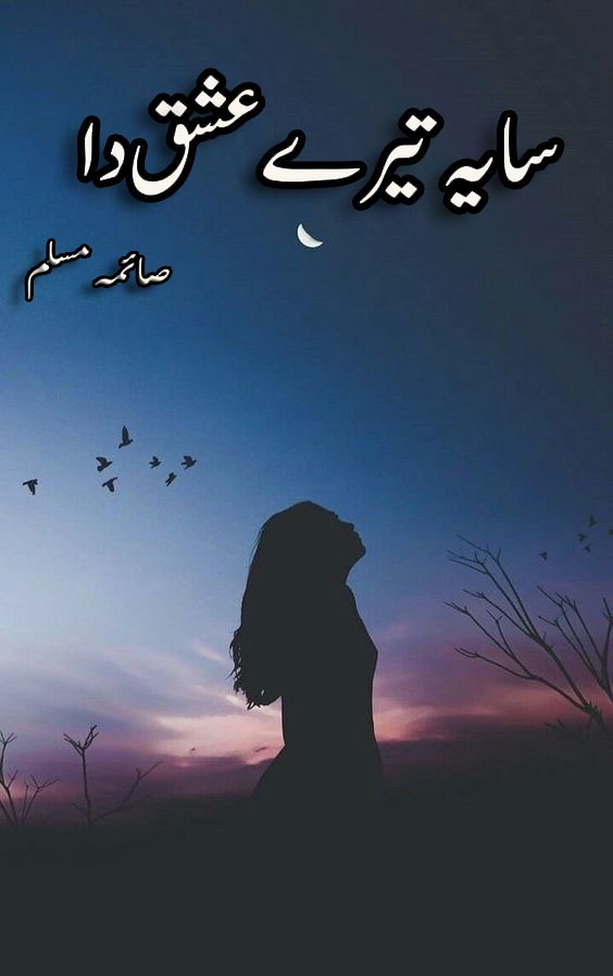 Saya Tere Ishq Da Complete Urdu Novel By Saima Muslim,Saya Tere Ishq Da is a very famous urdu social and romantic novel by Saima Muslim