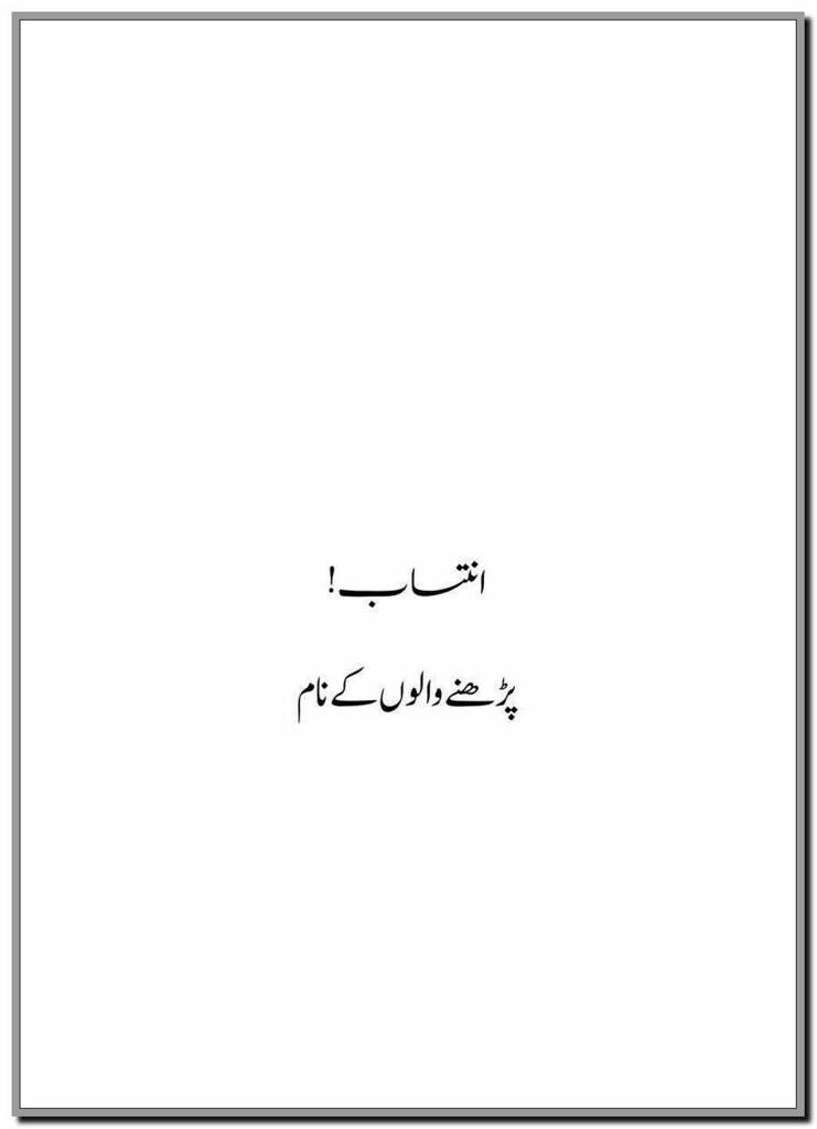 Ye Rasty Muhabbat Ke By Ibn E Abdullah