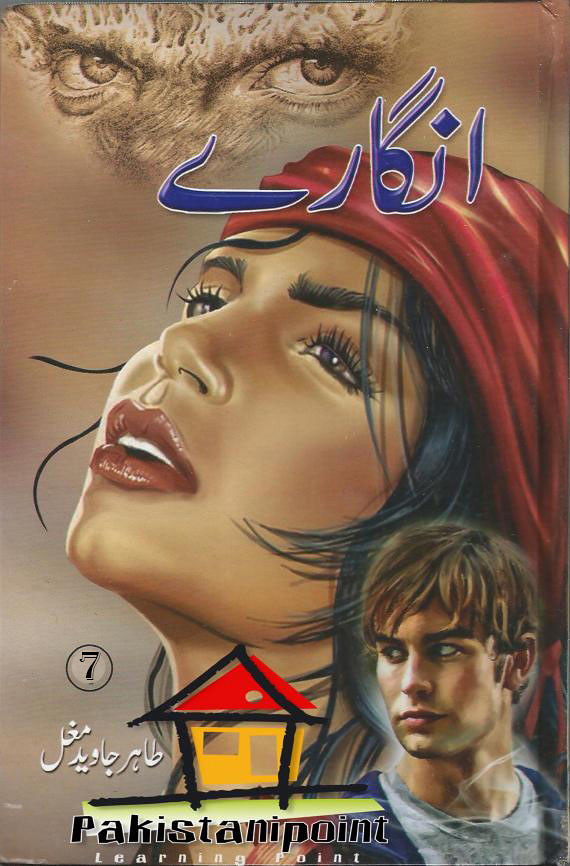 Angary Part 7 Complete Urdu Novel By Tahir Javaid Mughal,Angary Part 7 is a very famous urdu social and romantic novel by Tahir Javaid Mughal