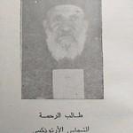 صوره  الشماس عبد المسيح روفائيل نعمة الله (7)