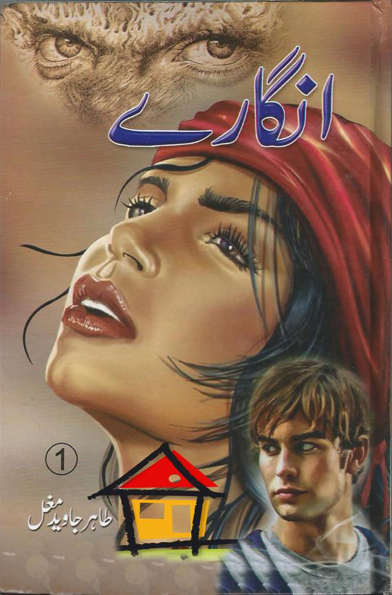 Angary Part 1 Complete Urdu Novel By Tahir Javaid Mughal,Angary Part 1 is a very famous urdu social and romantic novel by Tahir Javaid Mughal