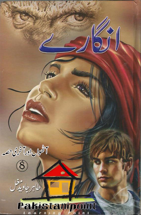 Angary Last Part 8 Complete Urdu Novel By Tahir Javaid Mughal,Angary Last Part 8 is a very famous urdu social and romantic novel by Tahir Javaid Mughal
