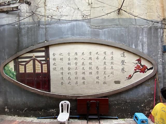 A day in Guanzhou Shamian area