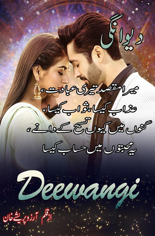 Dewangi is a very famous urdu social and romantic novel by Arzu Parishy Khan