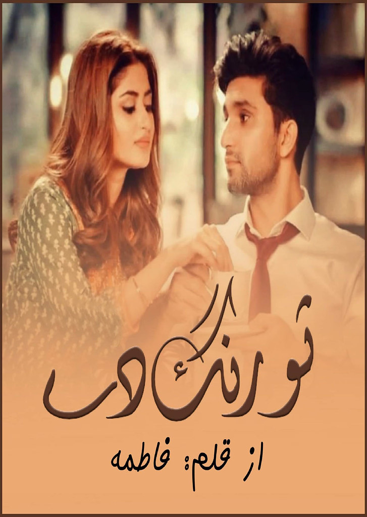Tu Rang De is a very intresting urdu romantic and social novel by Fatima Shah