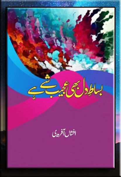 Bisat e Dil Bhi Ajeeb Shay Hai Complete Urdu Novel By Afshan Afridi,Bisat e Dil Bhi Ajeeb Shay Hai is a very intresting urdu romantic and social novel by Afshan Afridi
