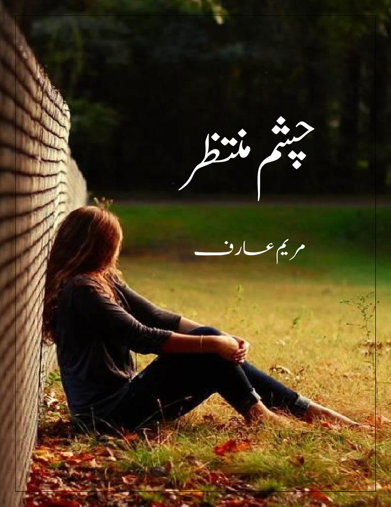 Chashm e Muntazir Complete Urdu Novel By Maryam Arif,Chashm e Muntazir is a very intresting urdu social and romantic novel by Maryam Arif