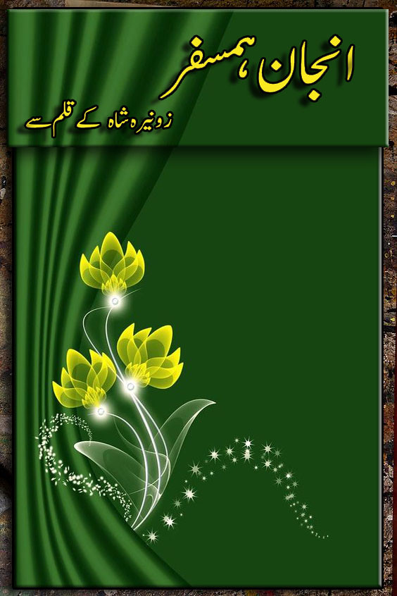 Anjaan Humsafar is a very intresting urdu social and romantic novel by Zunaira Shah