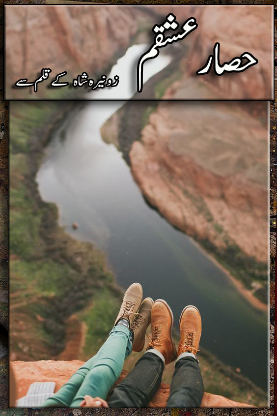 Hisar E Ishqam is a very intresting urdu social and romantic novel by Zunaira Shah