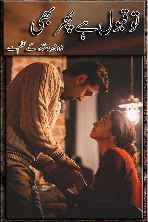 Tu Qabool Hai Phir Bhi is a very intresting urdu social and romantic novel by Zunaira Shah