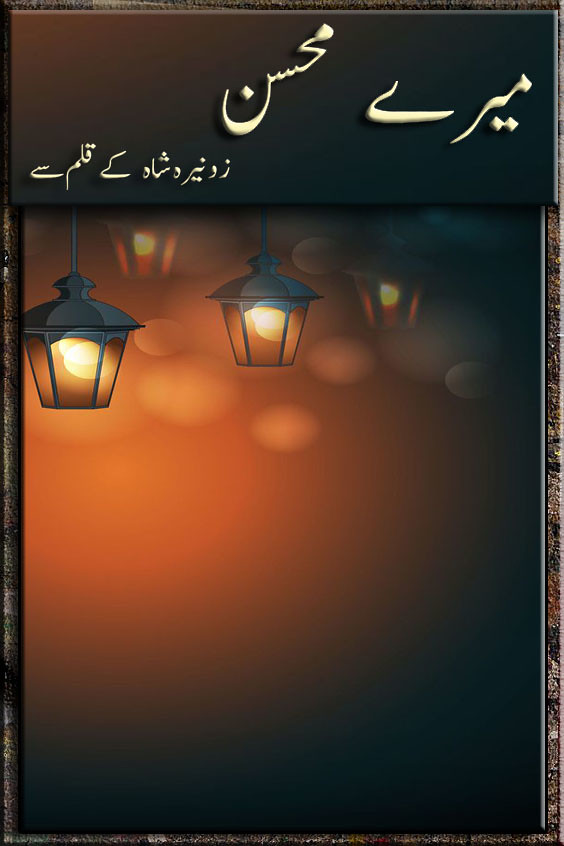 Mere Mohsin is a very intresting urdu social and romantic novel by Zunaira Shah