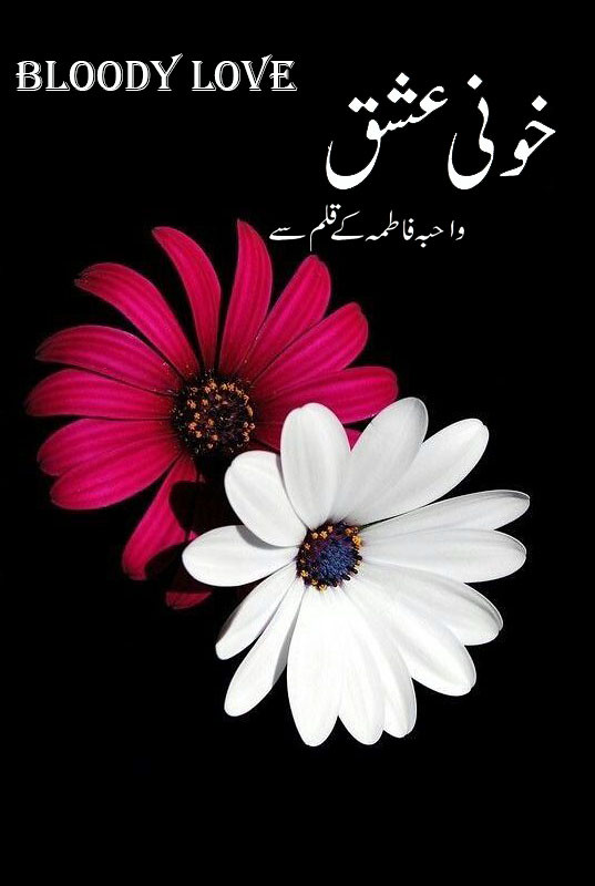 Bloody Love (Khoni Ishq) Complete Urdu Novel By Wahiba Fatima,Bloody Love (Khoni Ishq) is a very intresting and famouse urdu social and love story by Wahiba Fatima.