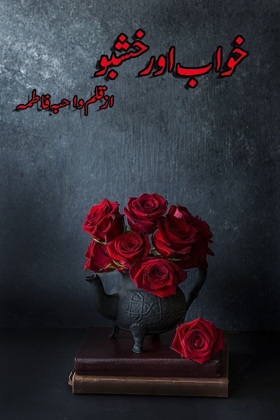 Khuwab Aur Khushbo is a very intresting and famouse urdu social and love story by Wahiba Fatima.