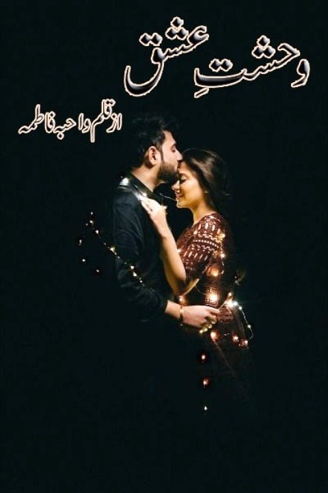 Wahshat e Ishq Season 1 Complete Urdu Novel By Wahiba Fatima,Wahshat e Ishq Season 1 is a very intresting and famouse urdu social and love story by Wahiba Fatima.