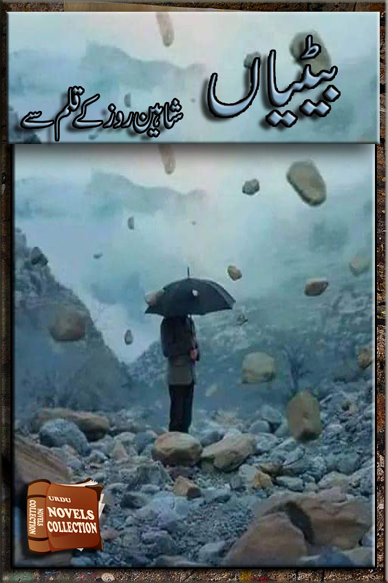 Baitian Complete Urdu Novel By Shaheen Rose,Baitian is a very Interesting and informative story by Shaheen Rose.