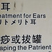 Tireatment for Ears