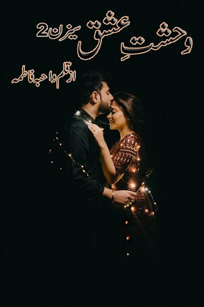 Wahshat e Ishq Season 2 Complete Urdu Novel By Wahiba Fatima,Wahshat e Ishq Season 2 is a very interesting urdu socail and romantic novel by Wahiba Fatima.