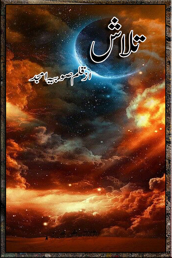 Talash is a very famouse urdu romantic and social story by Sobia Amjad.