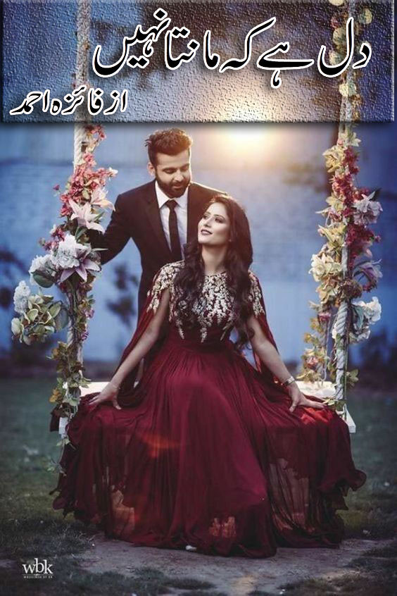 Dil Hai Ke Manta Nahi is a very papular urdu social and romantic novel by Faiza Ahmad