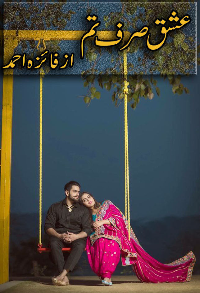 Ishq Sirf Tum is a very papular urdu social and romantic novel by Faiza Ahmad