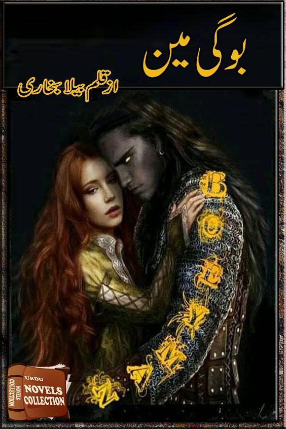 Bogeyman Complete Urdu Novel By Bella Bukhari,بوگی مین ناول ایک ایسا ناول ھے جس میں ایک جن اور انسان کی انوکھی داستان کو بیان کیا گیا ھے جو کہ ٹوٹلی فینٹسی بیسڈ ناول ھے ۔۔۔۔یہ ناول ھے عشق کی انوکھی داستان کا جس میں ایک جن بہت بری طرح ایک سرمئی آنکھوں والی خوبصورت لڑکی کا عاشق ہوجاتا ھے ۔۔۔بہت مشکلات کہ بعد انکی محبت انکا عشق تکمیل کو پہنچتا ھے