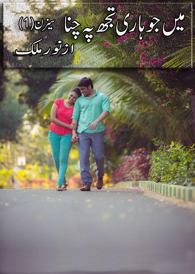 Main Jo Hari Tujh Pe Channa Season 1 Complete Urdu Novel By Noor Malik,مین جو ہاری تجھ پہ چنہ بہت خوبصورت کہانی ہے جو بنیادی طور پر اس پیار کی کہانی پر مرکوز ہے جو کہانی کے مرکزی کردار اور مرکزی کردار کی زندگی میں آنے والے اتار چڑھاؤ کے گرد گھومتی ہے۔
