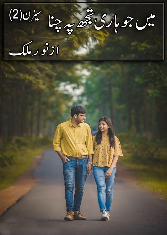 Mein Jo Hari Tujh Pe Channa Season 2 Complete Urdu Novel By Noor Malik,میں جو ہاری تجھ پہ چنہ مہرو نامی اس لڑکی کی کہانی ہے جو مشکل سے بولتی ہے اور اس لڑکے کا نام مہراب ہے جو ایک کامیاب نوجوان بالغ اور خوبصورت ہنک ہے۔ مہرو کا کنبہ اس کی بے عزتی کرتا تھا اور وہ سمجھتے ہیں کہ وہ اپنے کنبے کے لئے برا شگون ہے۔ وہ سمجھتے ہیں کہ وہ ان کی بےچاری کی وجہ ہے لیکن یہ حقیقت نہیں ہے۔ دوسری طرف ، محراب کا تعلق ایک اچھے خاندان سے ہے۔ اس کے مقابلے میں وہ مہرو سے پیار کرتا ہے اور اس سے شادی کرلیتا ہے اور اسے اعتماد دیتا ہے جس کی وجہ سے مہرو کی زندگی میں مختلف انداز بدل جاتا ہے اور ایک واقعہ پیش آتا ہے جس کی وجہ سے وہ روانی سے بول سکتی ہے۔ اس سیزن 2 میں سیزن 1 کا ایک خوبصورت سیکوئل ہے۔ اس سیزن میں ایک چھلانگ ہے جہاں محراب کا خیال ہے کہ مہرو مر گیا ہے لیکن وہ زندہ ہے۔ یہ جاننے کے لئے کہ محراب ایسا کیوں سوچتا ہے اور اس کے بعد کیا ہوگا آپ کو یہ حیرت انگیز کہانی پڑھنا ہوگی۔