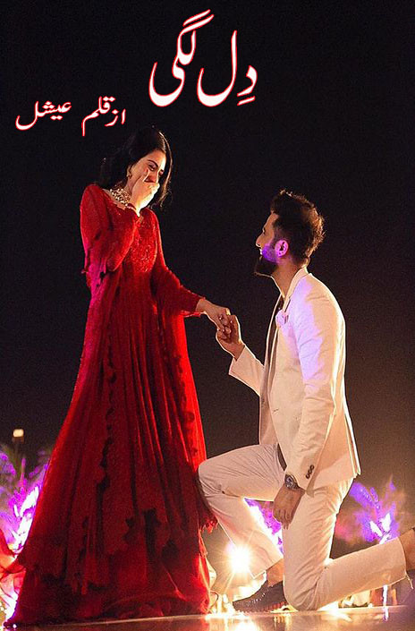 Dill Lagi is a social and romantic urdu love story Dilagi by Eshal Writes.