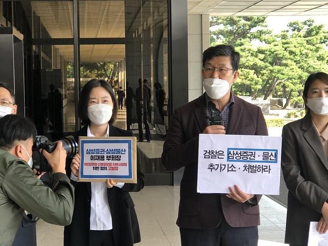 20201015_삼성그룹 불법합병 및 회계부정 고발