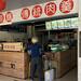 南港珍饌涼麵