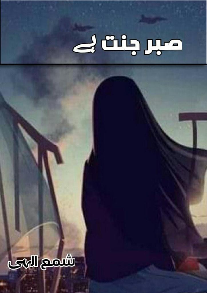 Saber Jannat he is a social and interesting urdu story by Shama Ilahi.