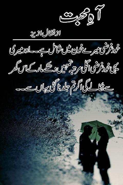 Ah e Mohabbat Complete Urdu Novel By Nishaal Aziz,Ah e Mohabbat is a social and romantic, Love urdu novel by Nishaal Aziz.