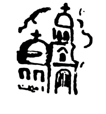 انطلاق الروح - البابا شنوده الثالث 34