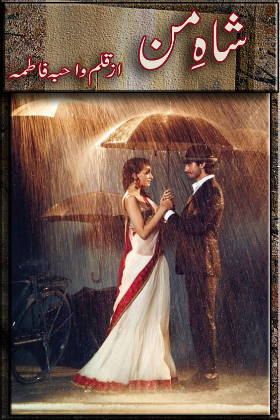 Shah e Man Complete Urdu Novel By Wahiba Fatima,Shah e Man is a very famouse romantic and social, Love story by Wahiba Fatima.