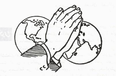 انطلاق الروح - البابا شنوده الثالث 10