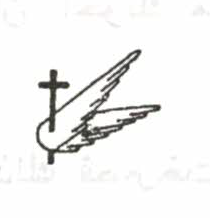 انطلاق الروح - البابا شنوده الثالث 13