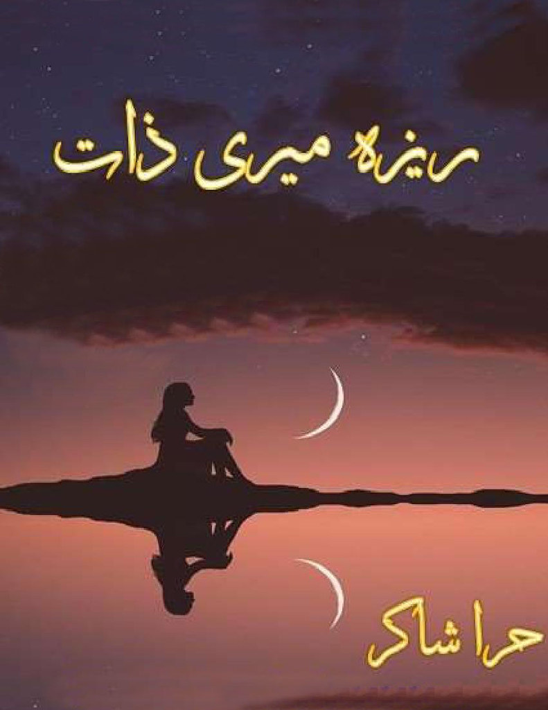 Reza Meri Zaat is a very famouse romantic and social, Love story by Hira Shakir.