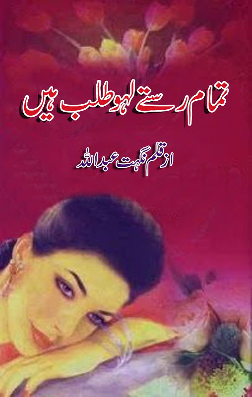 Tamam Rastay Lahu Talab Hain Complete Urdu Novel By Nighat Abdullah,Tamam Rastay Lahu Talab Hain is a very famouse romantic and social, Love story by Nighat Abdullah.