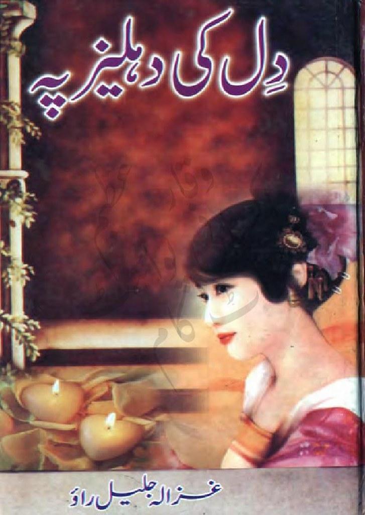 Dil Ki Dehleez Py is a very famouse romantic and social, Love story by Ghazala Jaleel Rao.