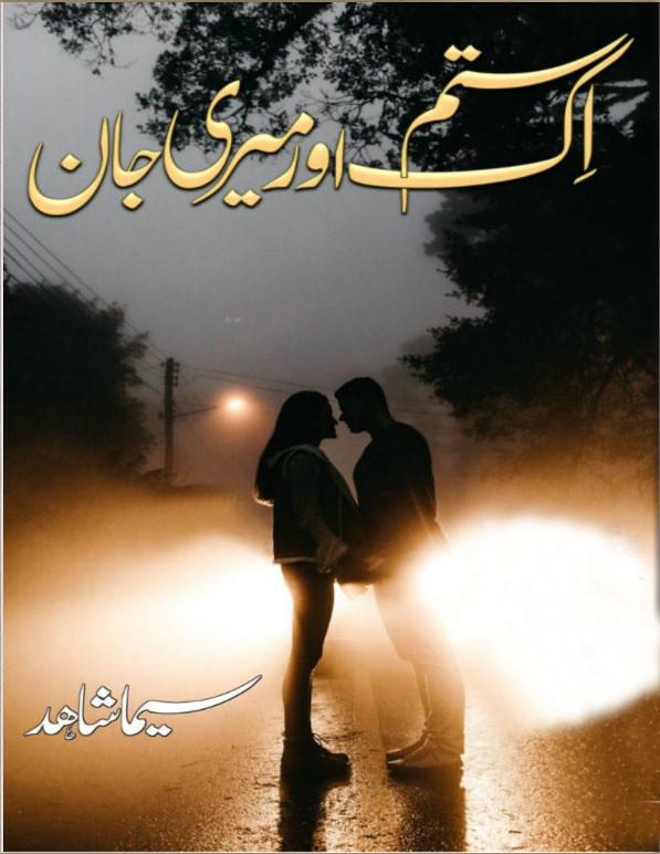 Ik Sitam Aur Meri Jaan Complete Urdu Novel By Seema Shahid,اک شخص ہے جہ خواب ہے اک لمحہ ہے جو عذاب ہے کہیں بن کہے بن سنے جذبات ہیں ذرا سنو! یہ اک ستم کی داستان ہے جو کہیںکہیں مہربان ہے وہ آے تو دئے جل اٹھے وہ بولے تو پھول کھل اٹھے وہ روٹھے تو دل بول اٹھے نہ کرو یہ ستم میری جان وہ چھوڑ جائے تو خیال ستائے ایک ستم اور میری جان وہ پھر سے لوٹ آئے تو ہم کہیں اک ستم اور میری جاں