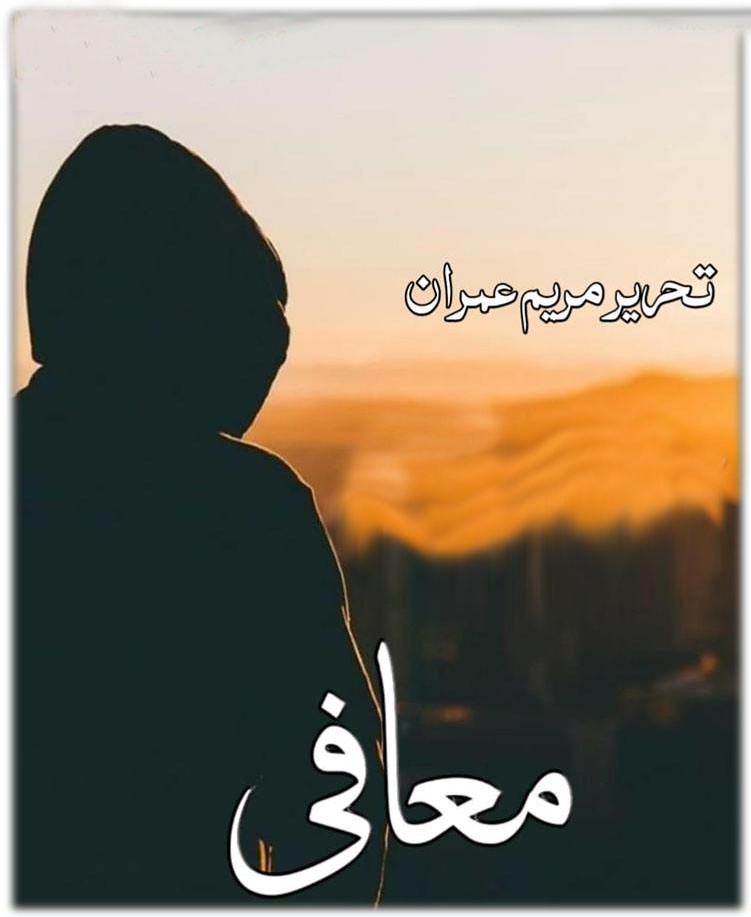 Maafi is a very interesting force Merrage and social romantic urdu novel written by famouse and rising writer Maryam Imran.