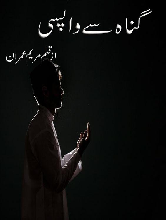 Gunah Se Wapsi is a very interesting social romantic urdu novel written by famouse and rising writer Maryam Imran.