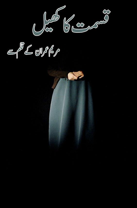 Qismat Ka Khail is a very interesting social romantic urdu novel written by famouse and rising writer Maryam Imran.