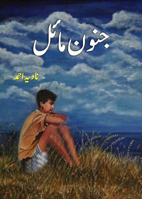 Junoon Mayal Complete Urdu Novel By Nadia Ahmad,جنون مائل ایک رومانٹک اردو ناول ہے جس کو نادیہ احمد نے ایک نوجوان امیر لڑکے کے بارے میں لکھا ہے جس کا خوفناک بچپن تھا
