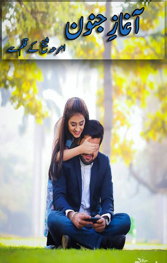 Aghaz e Junoon is a cousin based also a university base love and romantic story writen by Amrah Sheikh.