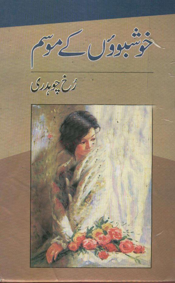 Khushbuon Ka Mausam is a social and romantic Urdu novel, In the novel Rukh Chaudhary describes many up and downs of life.